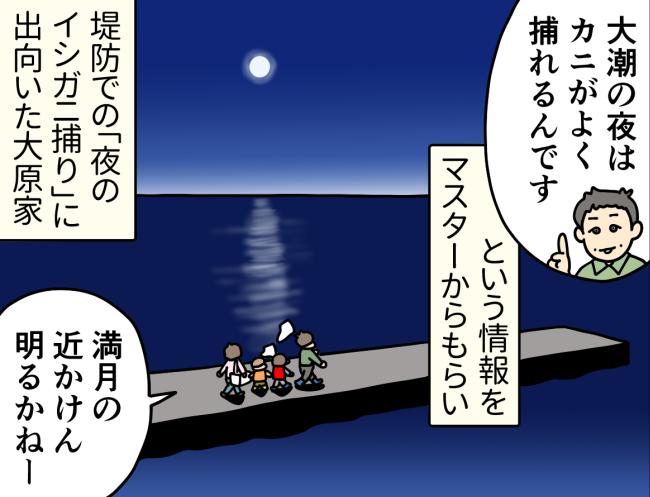 大潮の夜はカニがよく捕れるという情報をもらい、波止場へと出かけた大原由軌子一家