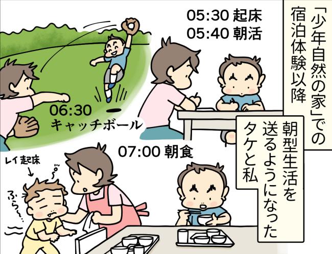 「世知原少年自然の家」の宿泊体験後、早起き生活となった大原由軌子と長男タケ