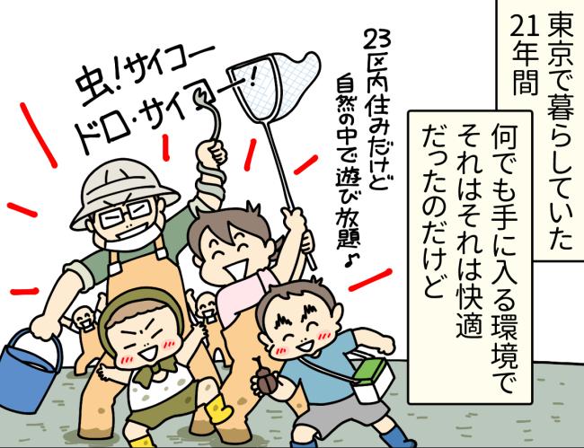 23区内に住みながら自然を満喫していた東京在住時の大原由軌子一家