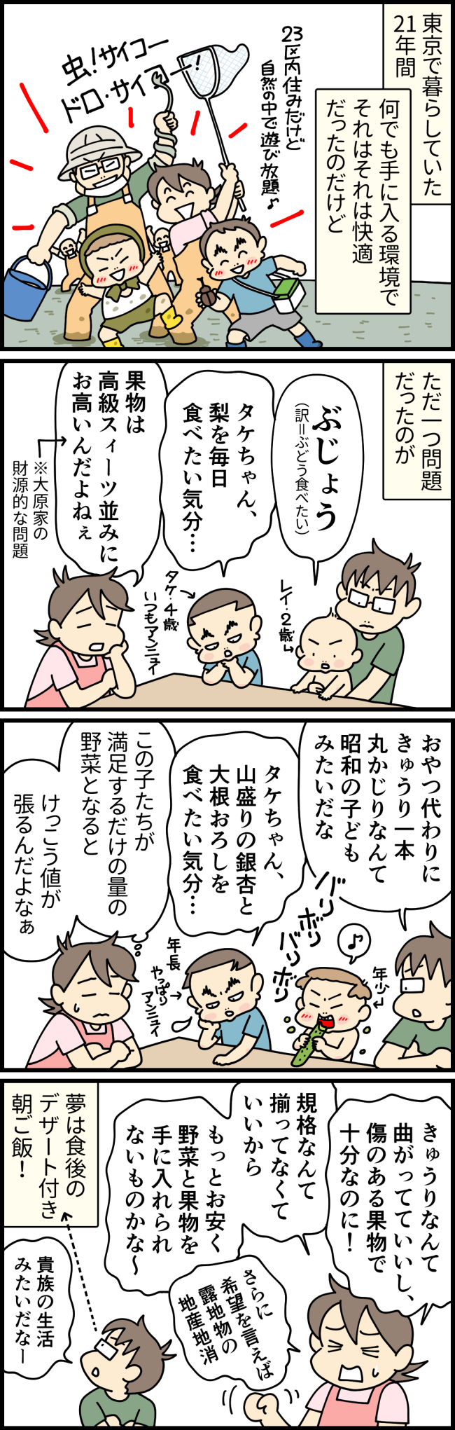 野菜も果物も大好物だけれど金額が張るため思う存分食べることができないでいた東京在住時の大原由軌子の長男タケと次男レイ
