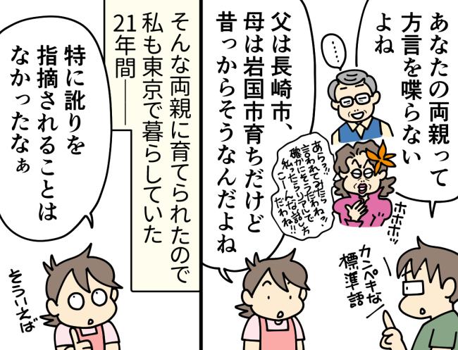 父は長崎市、母は岩国市出身ながら二人とも方言は喋らず、そんな両親に育てられたからか東京でも訛りを指摘されたことがなかったと回想する大原由軌子