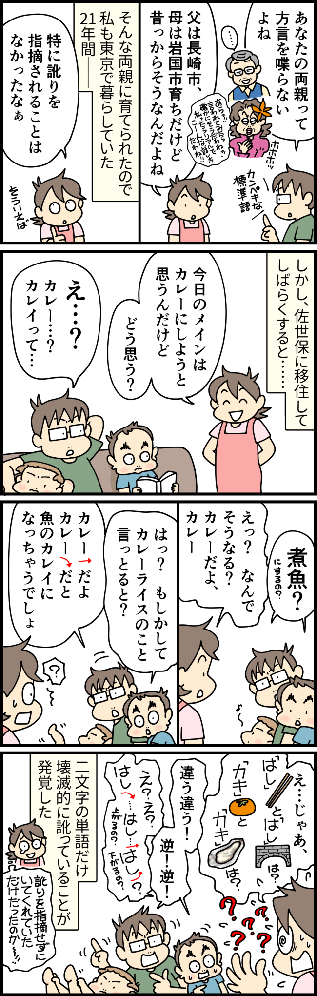 東京生活時代に訛りを指摘されたことがなかった佐世保出身の大原由軌子だが、「カレー」「はし」「カキ」等、二文字の単語だけ壊滅的に訛っていることが移住後に家族からの指摘で判明
