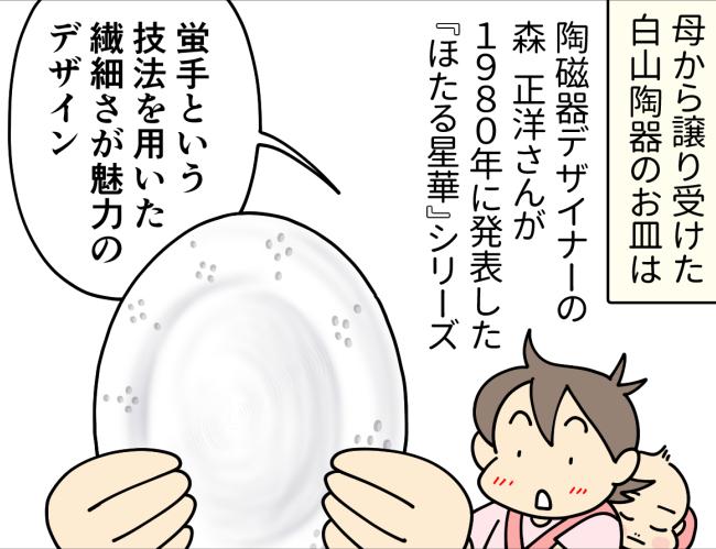 波佐見焼の白山陶器製の「ほたる星華」という白い器を持つ大原由軌子